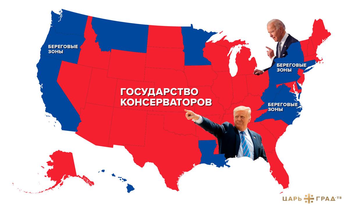 У роковой черты: Переживут ли США выборы 3 ноября геополитика