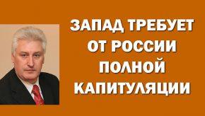 Запад требует от России полной капитуляции 03.05.2016