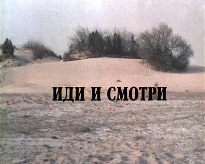 """""""Иди и смотри"""" История создания фильма и интервью с Элемом Климовым"""