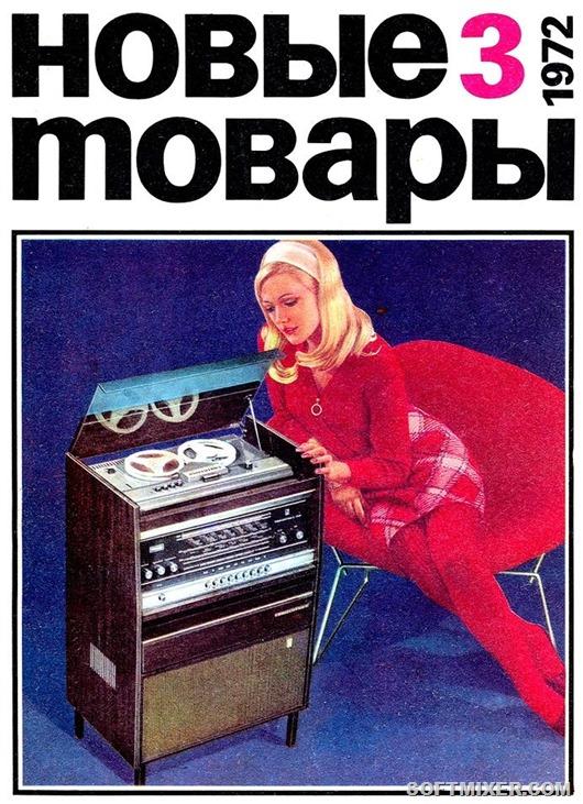 """Журнал """"Новые товары"""" 2/1972 г."""