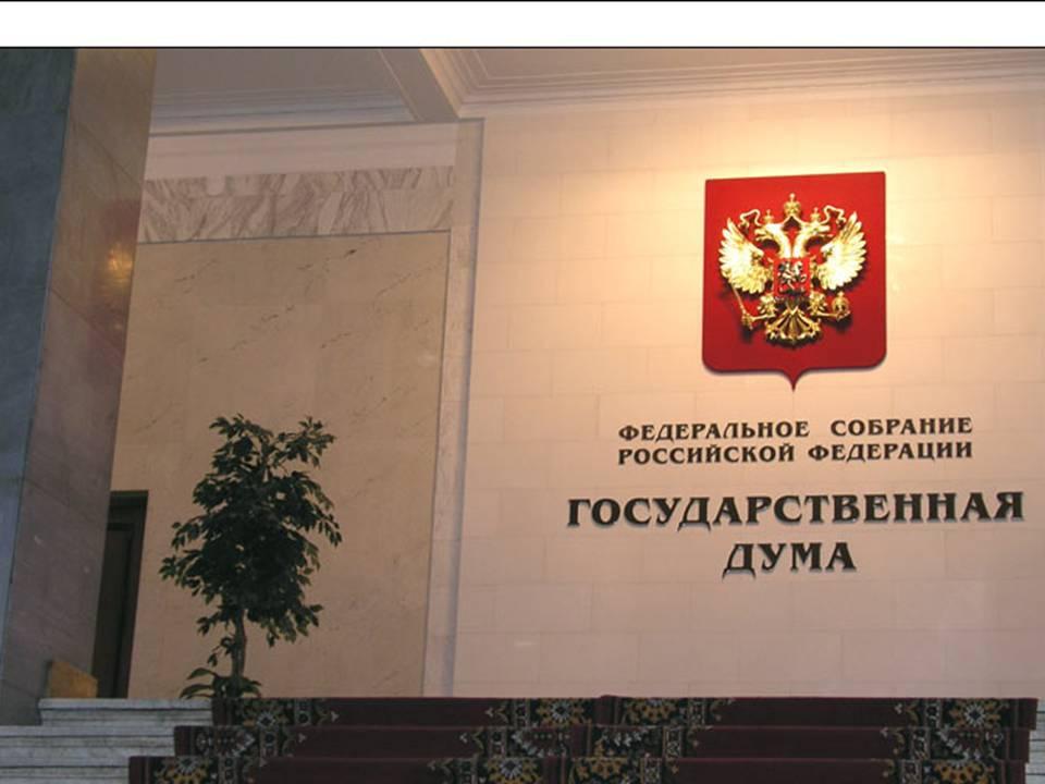 """Депутаты смеются над """"мораль…"""