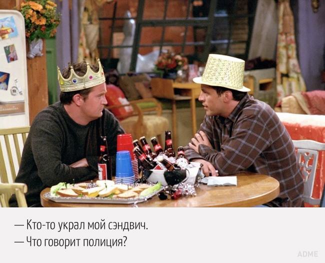 22 лучшие шутки Чендлера Бинга