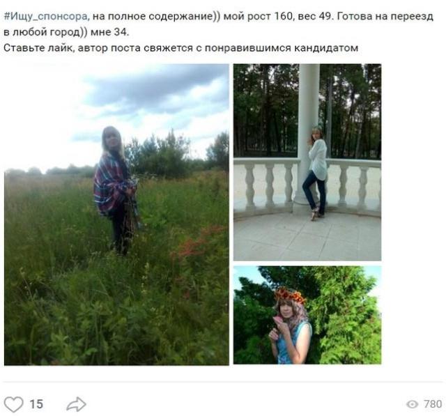 Девушки ищут спонсоров в социальных сетях прикольные картинки