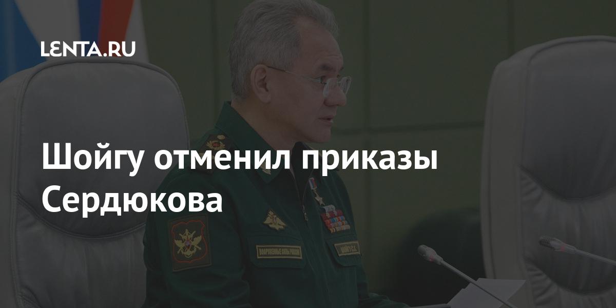 Шойгу отменил приказы Сердюкова Россия