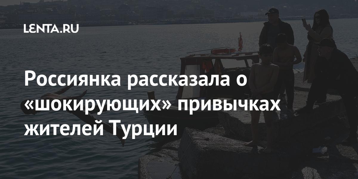 Россиянка рассказала о «шокирующих» привычках жителей Турции Путешествия
