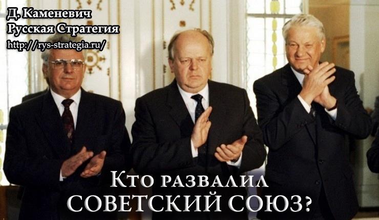 Настольная книга антисоветчика: Кто развалил Советский Союз?