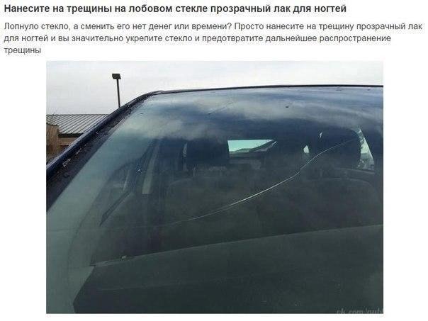 Простой способ не дать трещине на стекле расползтись авто и мото,автоновости,автосоветы