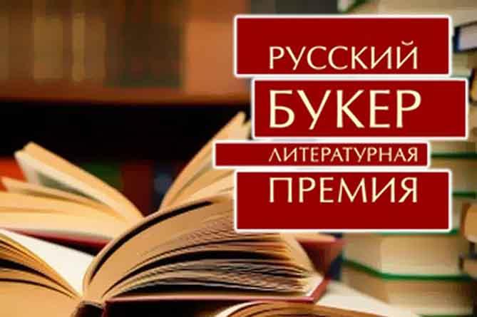 """Премия """"Русский Букер"""" оказа…"""