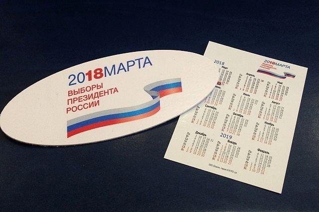 ЦИК объявил о начале голосования на президентских выборах в РФ