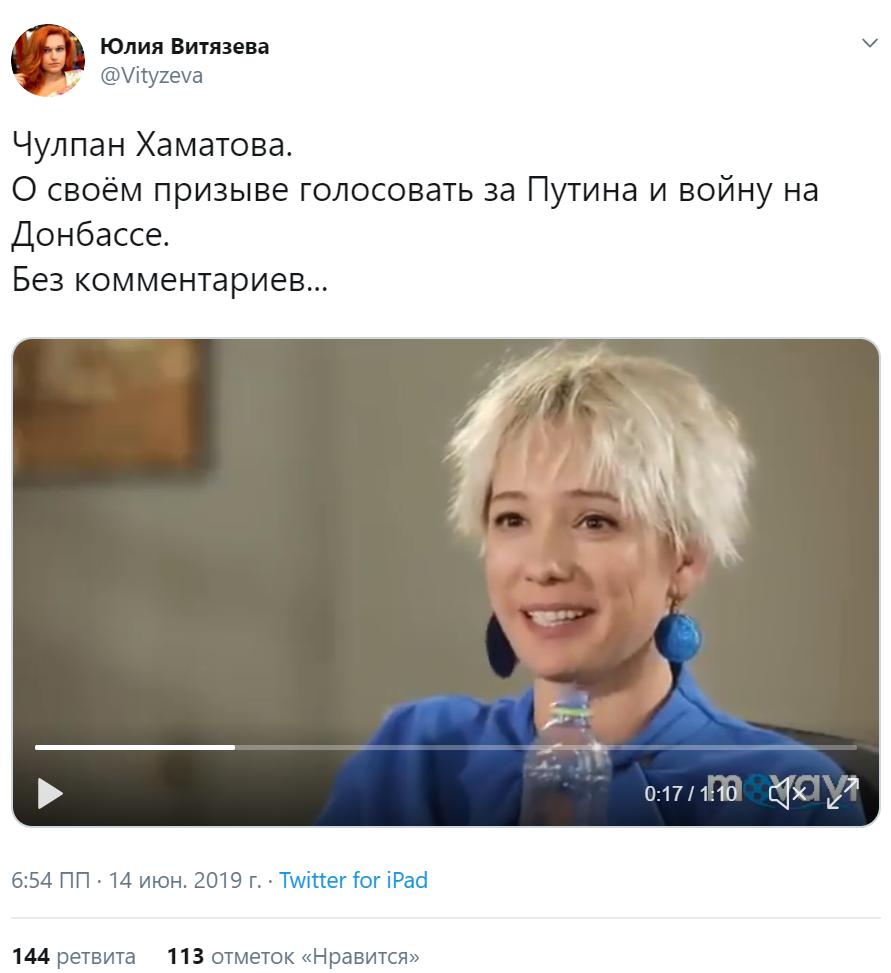 «Верила, да, да, да»: Чулпан Хаматову обвинили в лицемерии после слов о Путине