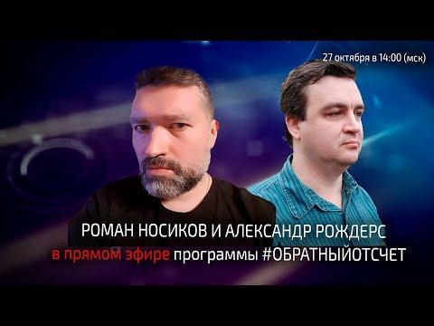 Александр Роджерс и Роман Носиков в прямом эфире программы #ОБРАТНЫЙОТСЧЁТ