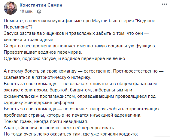 Не будь красным. Будь русским.