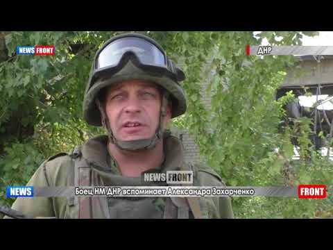 Боец НМ ДНР вспоминает Александра Захарченко