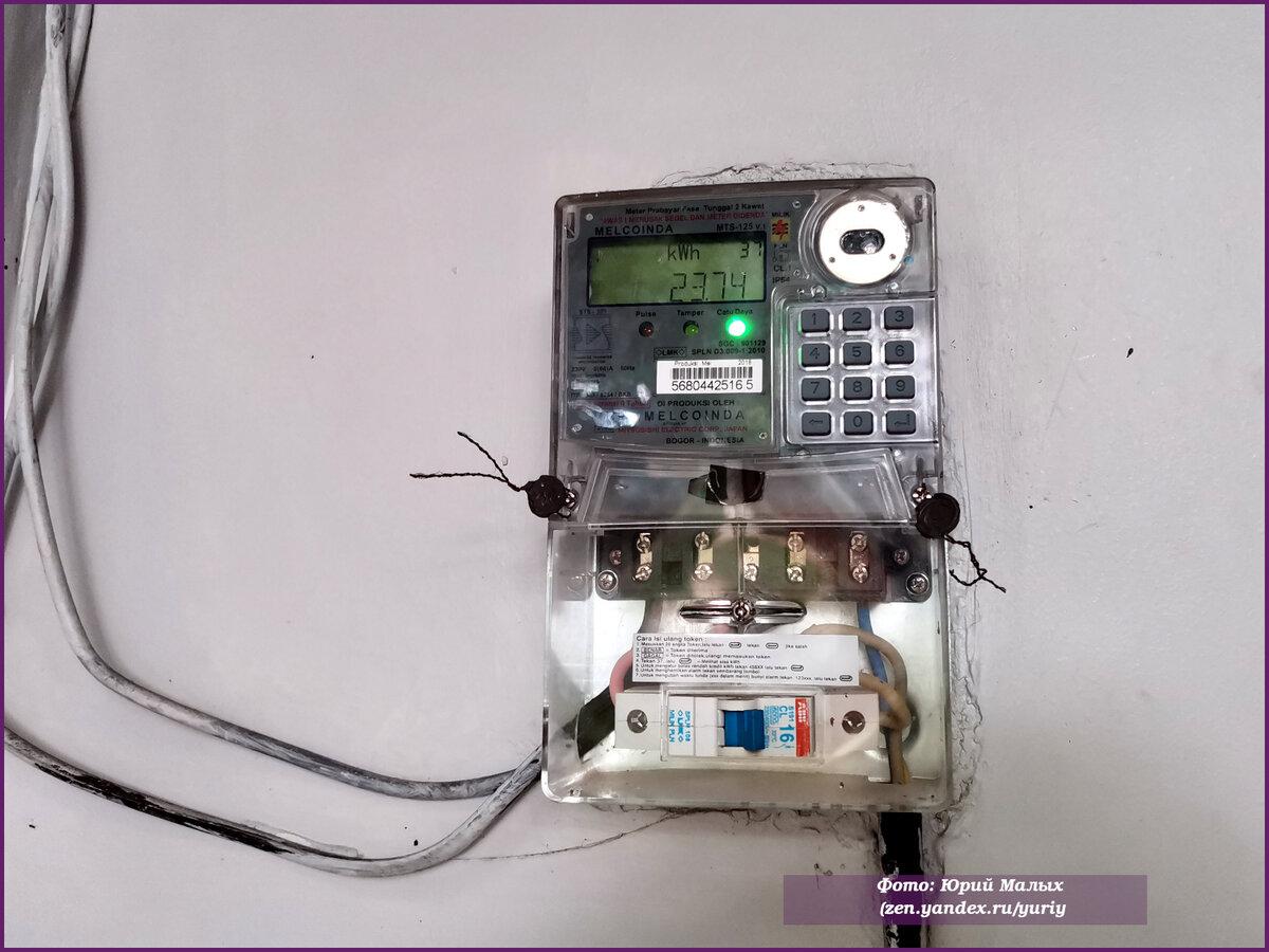 Как забавно платят за электричество в Индонезии