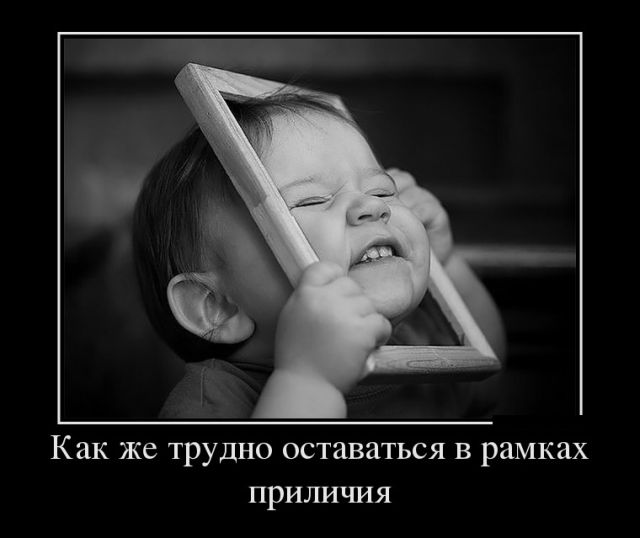 Подборка смешных и позитивных демотиваторов из сети демотиваторы свежие,картинки с надписями,смешные демотиваторы,смешные комментарии,юмор