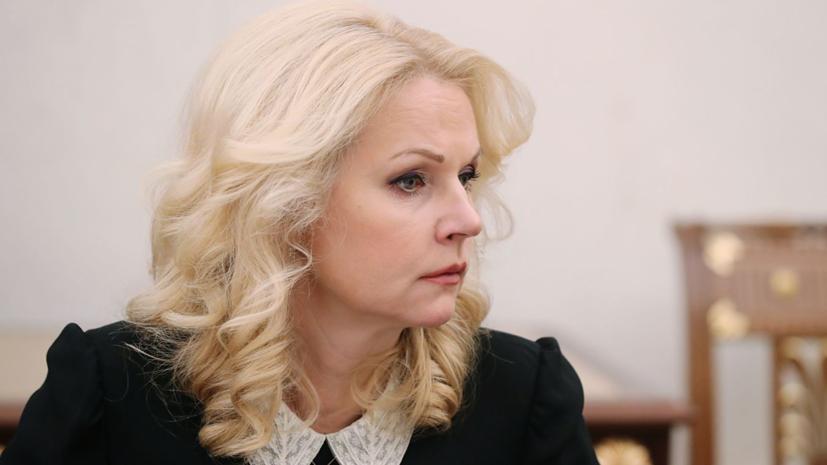 Голикова заявила, что Россия «катастрофически» теряет население Голикова,общество,россияне,убыль населения