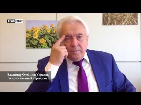 Владимир Олейник: Украина. Государственный переворот