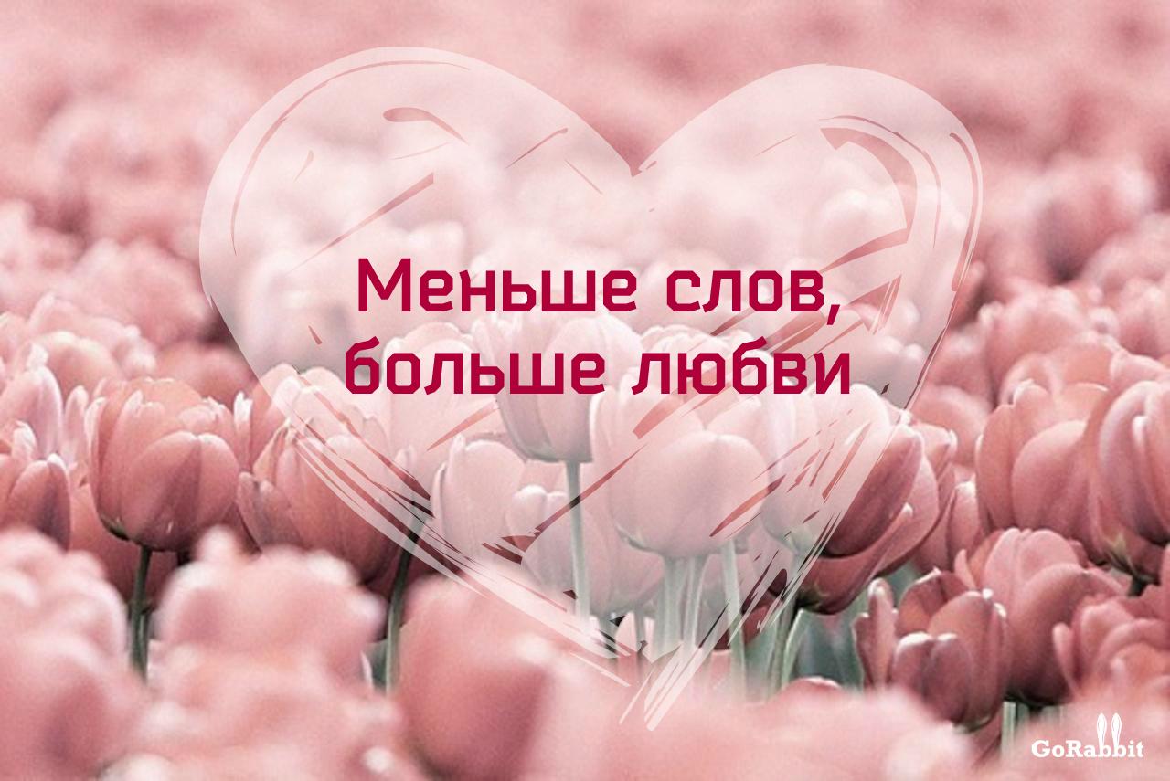 итоге картинки любви больше нет или