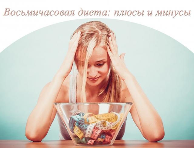 Восьмичасовая диета  — плюсы и минусы интервального голодания