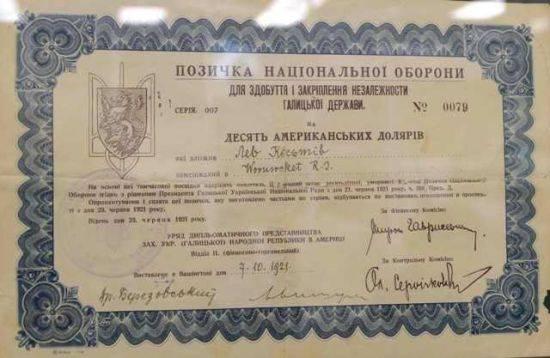 «Свобода» украинской диаспор…