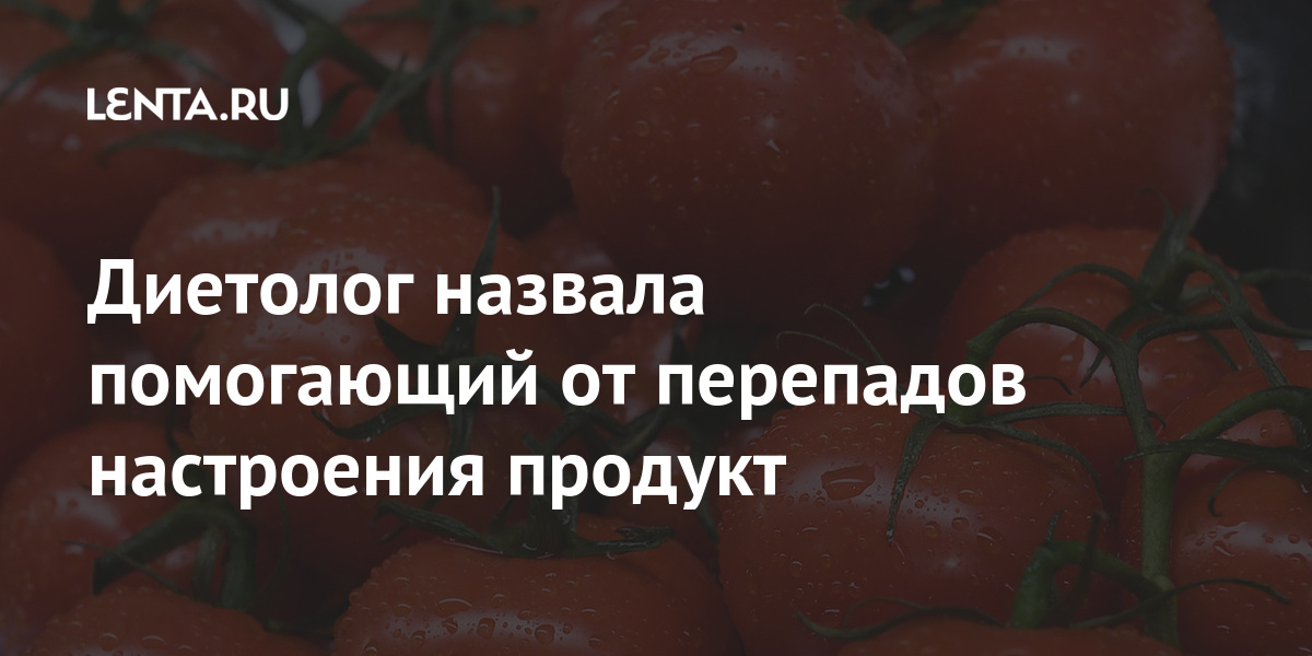 Диетолог назвала помогающий от перепадов настроения продукт Россия