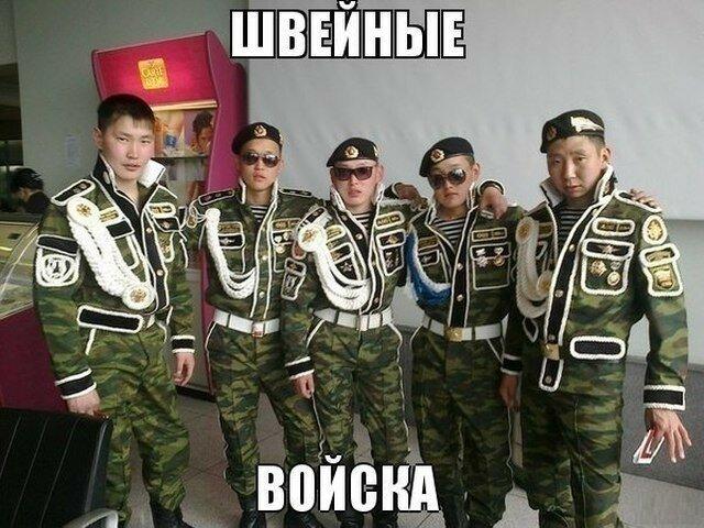 Генерал швейных войск – я такого в детстве встретил, сразу понял, что это элитное армейское подразделение