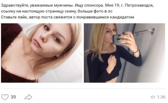 Девушки ищут спонсоров в социальных сетях