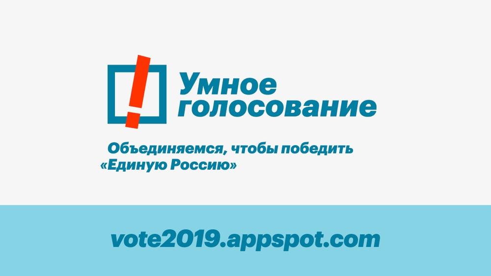 Поддержанный  «Умным голосованием» депутат в Новосибирске перейдёт во фракцию ЕР