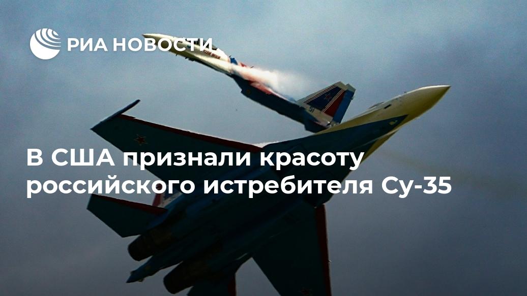 В США признали красоту российского истребителя Су-35 Лента новостей
