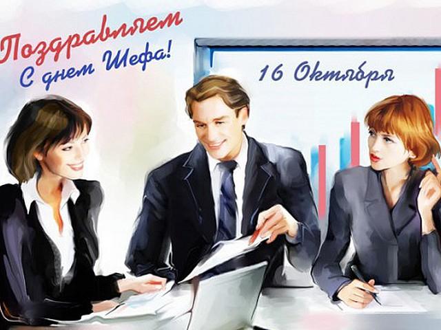 Картинки с днем шефа босса 16 октября, открытки