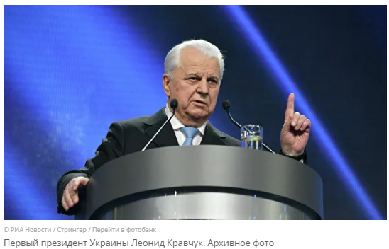 """Кравчук заявил, что """"украинское княжество"""" возникло раньше России истории,Кравчук,новости,общество,политика,Россия,Украина"""