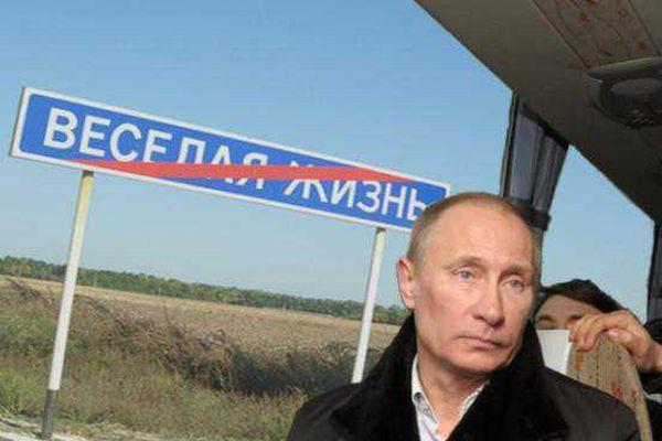 Провал путинской эпохи
