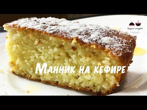 Манник на кефире  Самый удачный рецепт  Всегда воздушный и вкусный! Pie of semolina