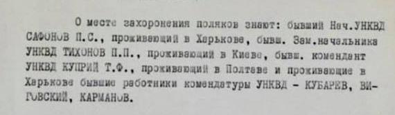 Липовые документы об уничтожении КГБ могил казненных поляков в Пятихатках, или Сказки Венского леса.
