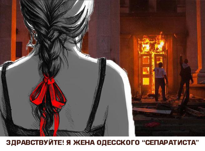 Здравствуйте, я – жена одесского «сепаратиста» (История от первого лица)