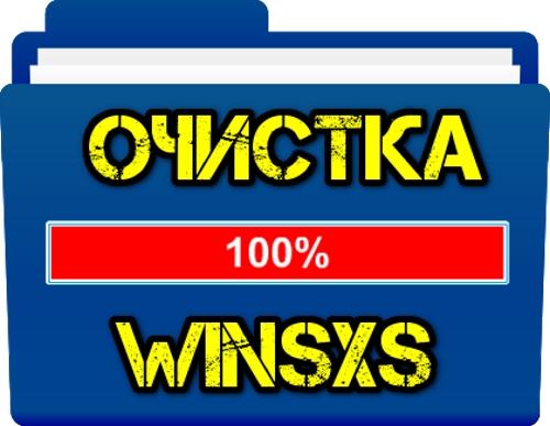 Очистка WinSxS в Windows 10