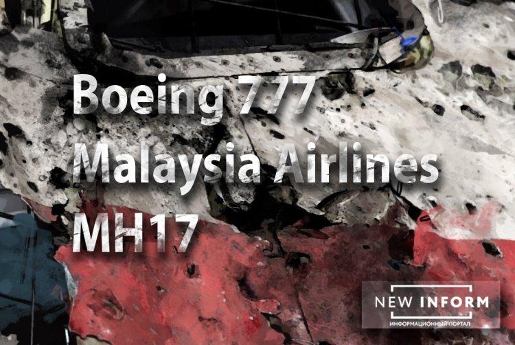 «Дерзкий выпад» в адрес США: Россия мешает остановке расследования крушения MH17.