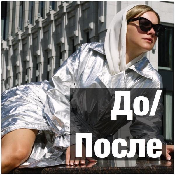 ИСТОРИЯ ДО/ПОСЛЕ