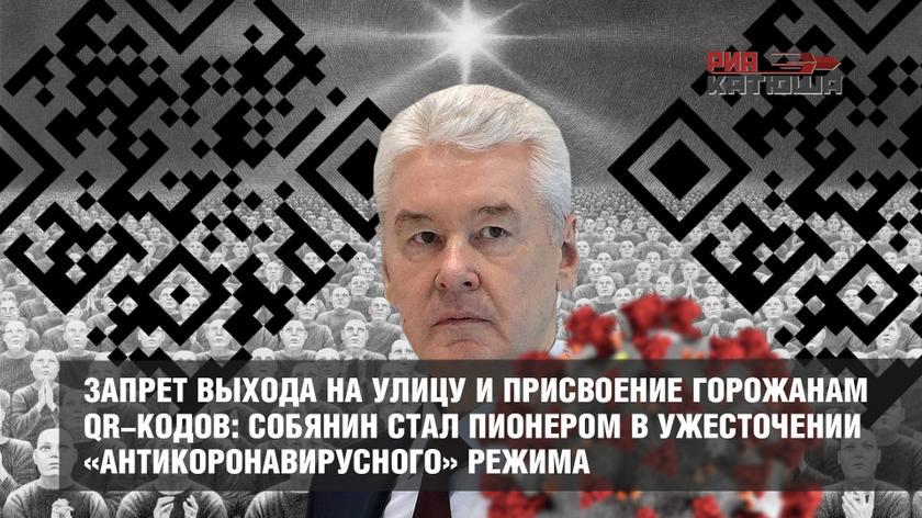 Запрет выхода на улицу и присвоение горожанам QR-кодов: Собянин стал пионером в ужесточении «антикоронавирусного» режима