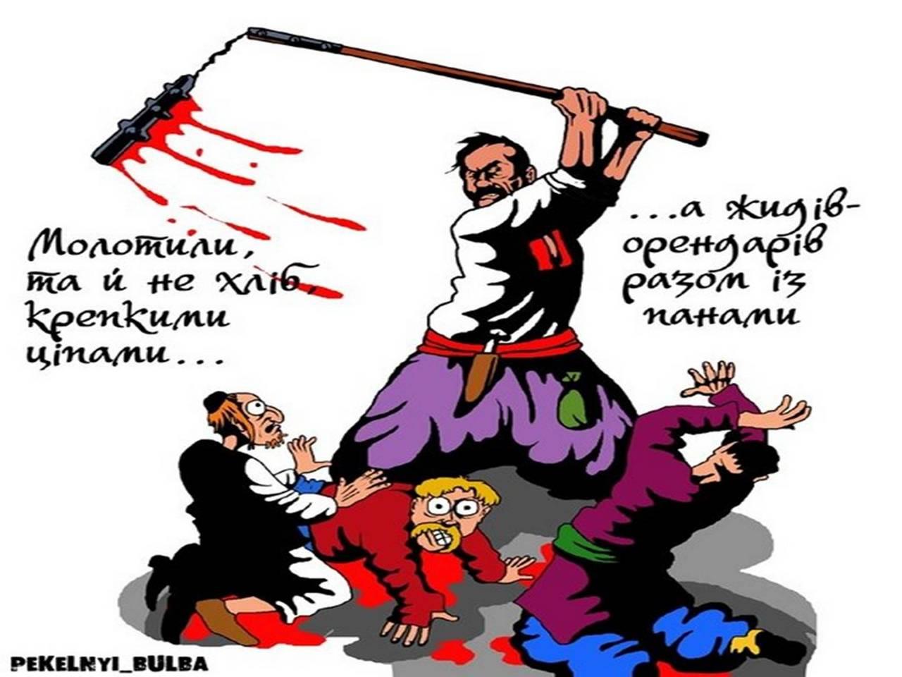 «День погромов»: новый праздник для украинцев