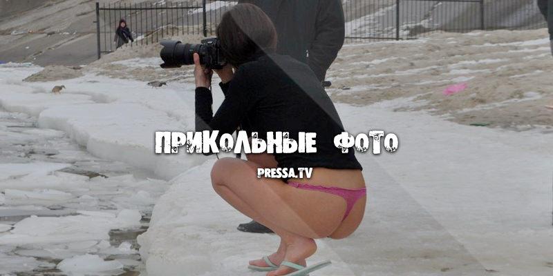 Выпуск прикольных фотографий