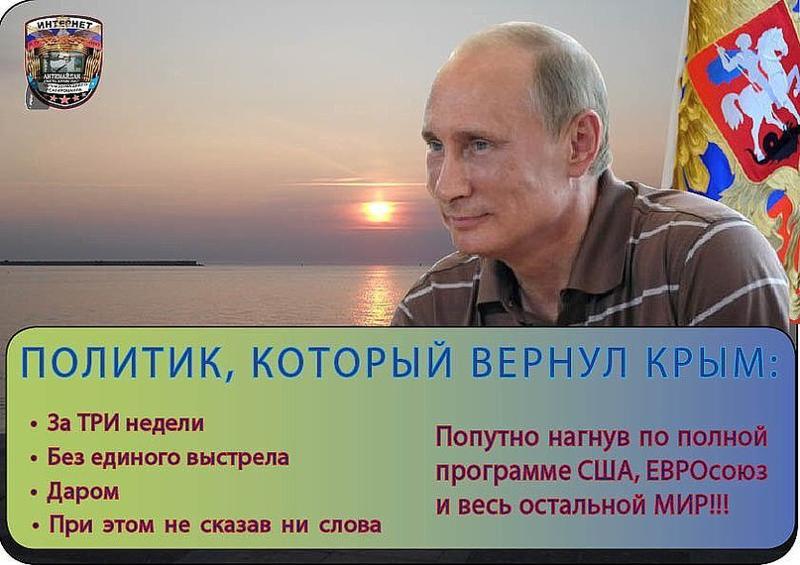 ГОЛАНЫ, КРЫМ, ДОНБАСС