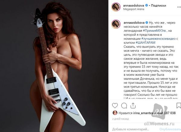 Анна Седокова резко постарела: в сети не могут понять — что произошло с лицом певицы