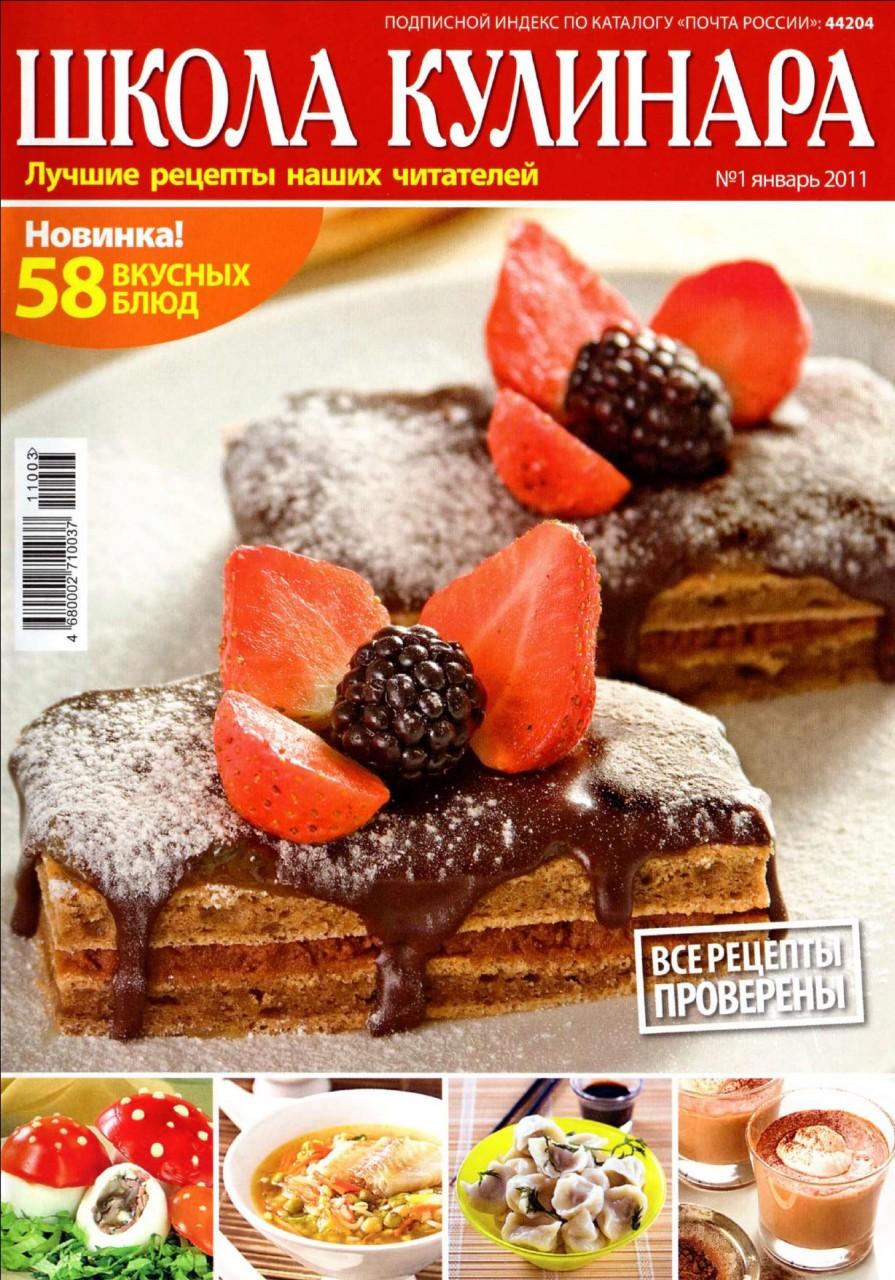 """Журнал """"Школа кулинара"""" №1 2011"""