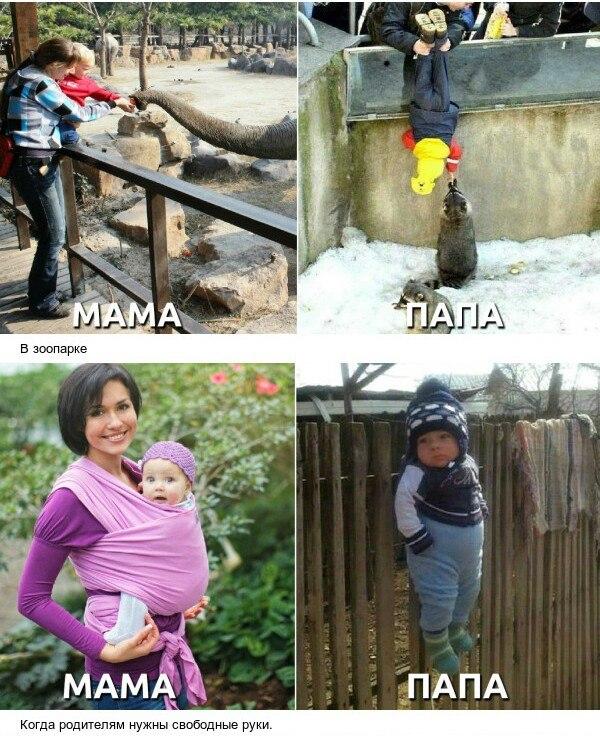 Различие в воспитании детей, пап и мам