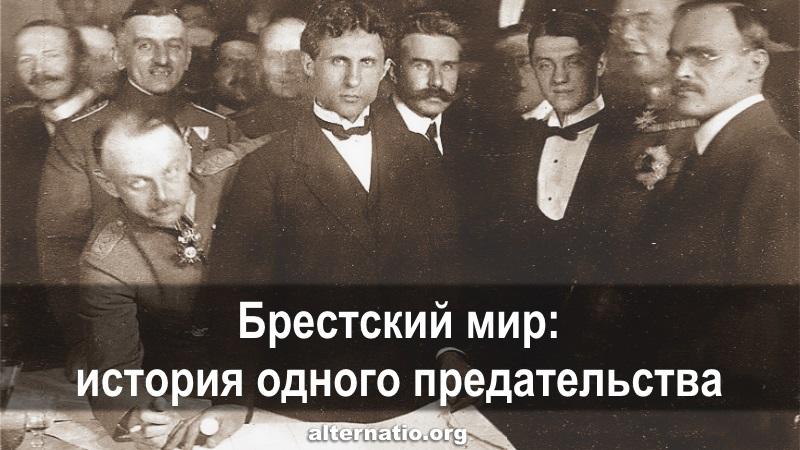 Брестский мир: история одног…