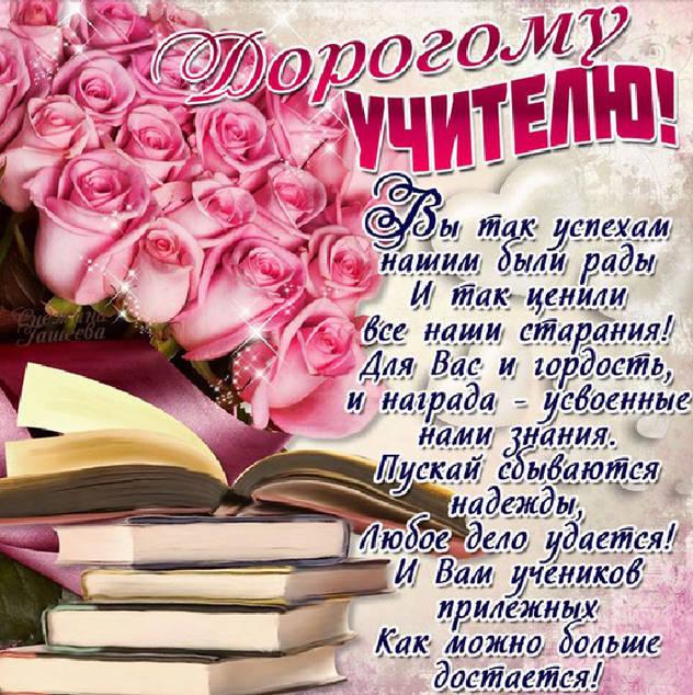 Красивую открытку учительнице