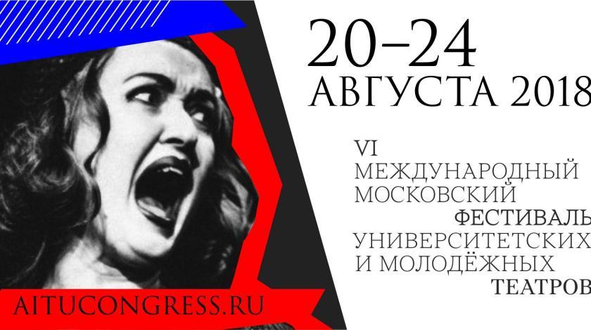 Молодежные театры со всех континентов съедутся в Москву