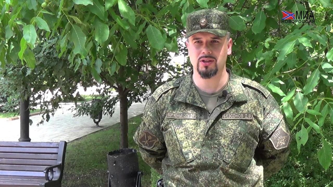 Безсонов рассказал о «дезертирском движении» в рядах ВСУ