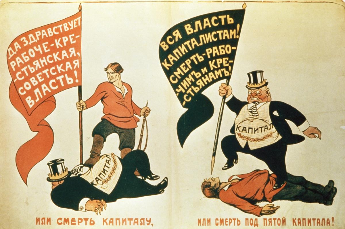 Конфликт между трудом и капи…